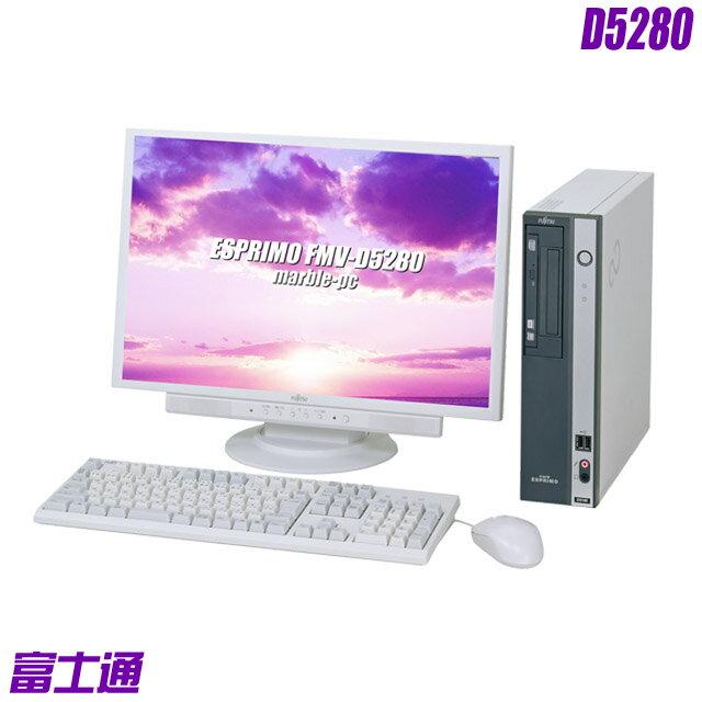 デュアルコア搭載 中古パソコン 富士通 FMV-D5280DVDスーパーマルチ搭載 17インチ液晶セット WindowsXP-Proセットアップ済みWPS Office付【中古】中古パソコン