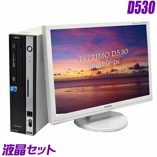 富士通 ESPRIMO D530【中古】【推】 19ワイド液晶セット 無料アップグレード実施中 メモリ2GB→4GB 中古デスクトップパソコン Windows7搭載 DVDスーパーマルチ内蔵 Windows7-Proセットアップ済み WPS Officeインストール済み 中古パソコン