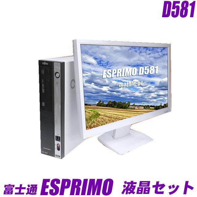 富士通(fujitsu)FMV-D581【中古】 19インチワイド液晶セット 中古デスクトップパソコン VDマルチ Windows7-Proセットアップ済み WPS Officeインストール済み 中古パソコン