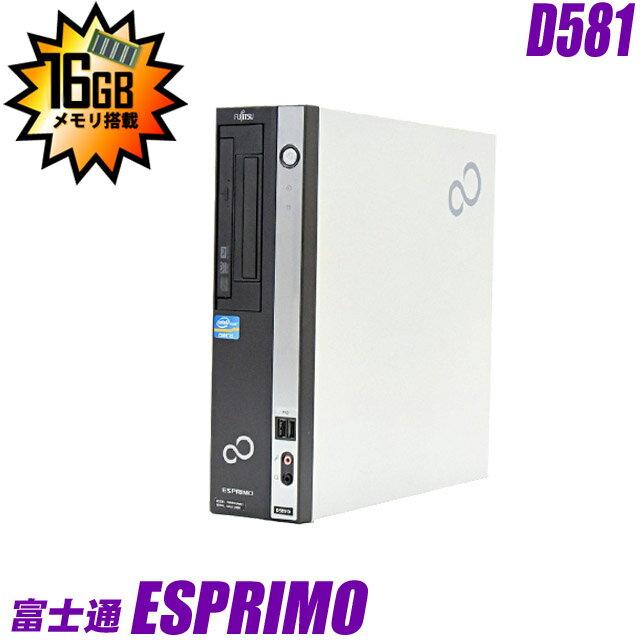 富士通 FUJITSU ESPRIMO D581 【中古】 メモリ無料アップグレード8GB⇒16GB 中古デスクトップPC HDD250GB DVDスーパーマルチ Windows7 セットアップ済み WPS Office付き中古パソコン