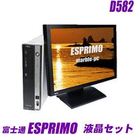 富士通 ESPRIMO D582/F 【中古】 24インチ液晶モニター付き 新品SSD256GB メモリ4GB Windows10-HOME(MAR) コアi5(3.20GHz)搭載 中古デスクトップPC液晶ディスプレイセット DVDスーパーマルチ内蔵 WPS Office付き 中古パソコン