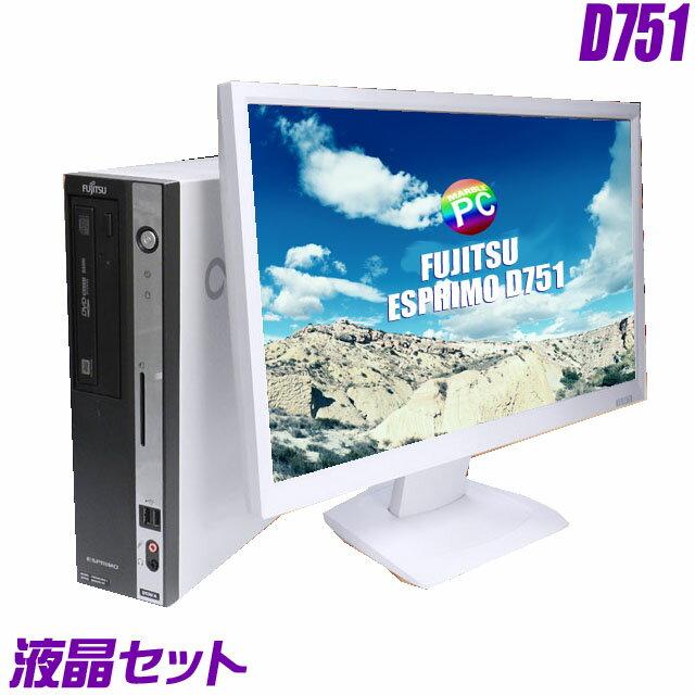 中古パソコン Windows7-Pro搭載!【中古】富士通 FUJITSU ESPRIMO D751 22インチ液晶セット Core i5 2400 3.1GHz/8192MB/500GB DVDスーパーマルチ Windows7-Pro セットアップ済み【WPS Office】