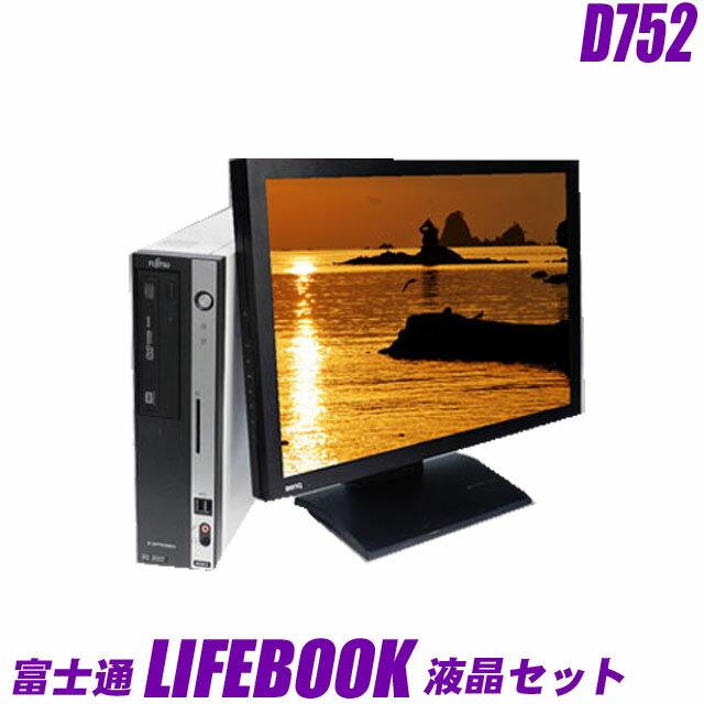 富士通 ESPRIMO D752 【中古】 23インチ液晶モニターセット Windows10セットアップ済み 中古パソコン コアi5(3.20GHz) メモリ8GB HDD500GB DVDスーパーマルチドライブ内蔵 WPS Officeインストール済み 液晶付き中古デスクトップパソコン(wt23c)