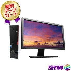 富士通 ESPRIMO コアi5搭載(第4世代以上) 中古デスクトップパソコン 23型液晶モニターセット 【中古】 無料アップグレード済み メモリ8GB 新品SSD256GB 選べるOS(Win10又はWin7) DVDスーパーマルチ 無線LAN子機 WPS Office付き 中古パソコン