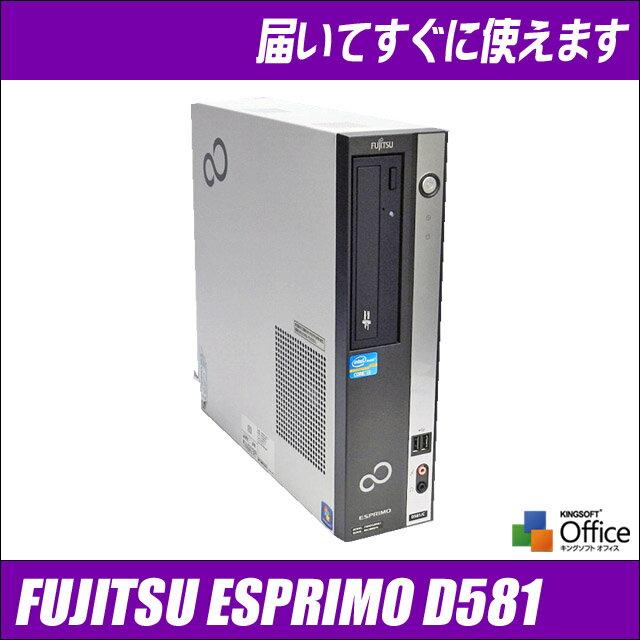 中古パソコン メモリ無料アップグレード4GB⇒8GB実施中! 富士通 FUJITSU ESPRIMO-D581/C【中古】 コアi5:3.1GHz HDD:250GB DVDスーパーマルチ Windows7-Pro セットアップ済み KingSoft Office付き中古デスクトップPC◎