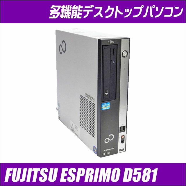 中古パソコン Windows7-Pro搭載!富士通 FUJITSU ESPRIMO-D581/D【中古】 コアi3-2100 3.1GHz/4096MB/250GB DVDスーパーマルチ Windows7-Pro セットアップ済み WPS Officeインストール済み 中古デスクトップPC【推】◎
