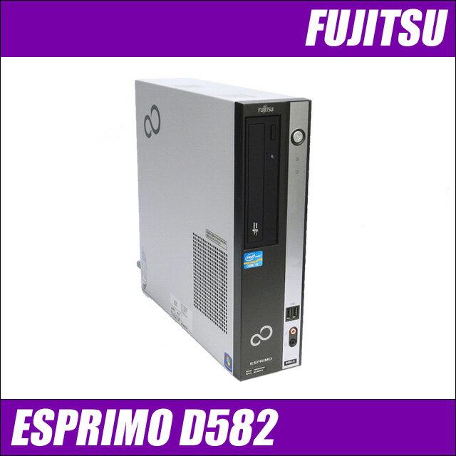 富士通 ESPRIMO D582/E 【中古】 メモリ8GB HDD250GB コアi5(3.20GHz) DVDスーパーマルチドライブ内蔵 WPS Officeインストール済み 中古デスクトップパソコン Windows10(MAR) 中古パソコン