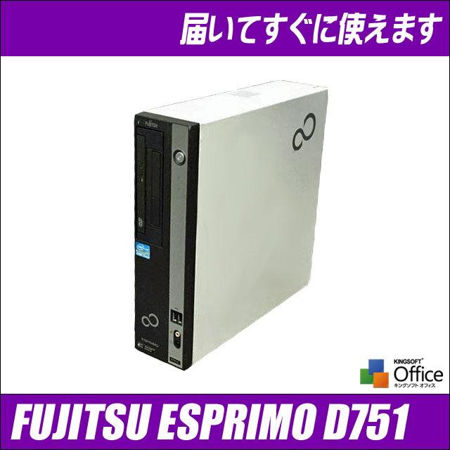 中古パソコン Windows7-Pro搭載! 富士通 FUJITSU ESPRIMO-D751【中古】 Core i5-2400:3.1GHz/4096MB/500GBDVDスーパーマルチWindows7-Pro セットアップ済みWPS Officeインストール済み 中古デスクトップPC