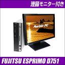 中古パソコン 富士通 ESPRIMO D751【中古】 液晶23インチ付き Windows10セットアップ済み 安心3ヶ月動作保証付き コアi5:3.1GHz メモリ8GB HDD500GB DVDス