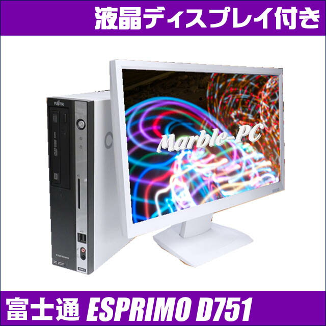 中古パソコン 富士通 ESPRIMO D751【中古】 液晶20インチ付き Windows10セットアップ済み 安心3ヶ月動作保証付き コアi5:3.1GHz メモリ8GB HDD500GB DVDスーパーマルチ内蔵 WPS Office付き 中古デスクトップPC 液晶モニターセット