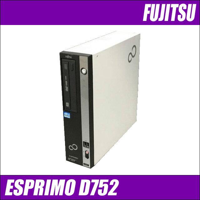 富士通 FUJITSU ESPRIMO-D752【中古】 Core i5-3470 3.2GHz 8192MB 500GB DVDスーパーマルチ 中古パソコン Windows7-Proセットアップ済み WPS Officeインストール済み 中古デスクトップパソコン