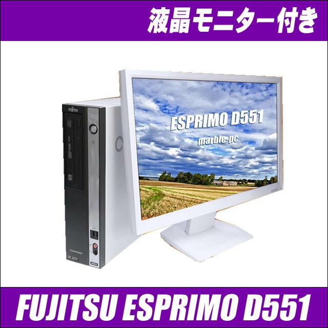 富士通 ESPRIMO D551/D 【中古】 22インチ液晶モニターセット メモリ4GB HDD250GB Celeron(2.40GHz) DVD-ROM内蔵 WPS Officeインストール済み 液晶ディスプレイ付き 中古デスクトップパソコン Windows10(MAR) 中古パソコン