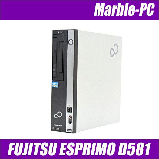 富士通 ESPRIMO D581/D 【中古】 メモリ4GB HDD250GB コアi5(3.10GHz) DVDスーパーマルチドライブ内蔵 WPS Officeインストール済み 中古デスクトップパソコン Windows10(MAR) 中古パソコン