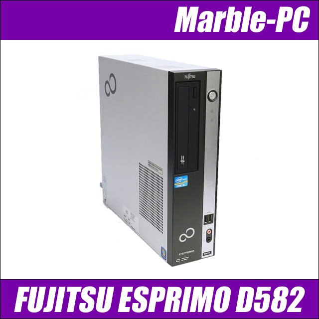 富士通 ESPRIMO D582/F 【中古】 Windows10(MAR) メモリ4GB HDD250GB コアi3(3.30GHz) DVDスーパーマルチドライブ内蔵 WPS Officeインストール済み 中古デスクトップパソコン 中古パソコン