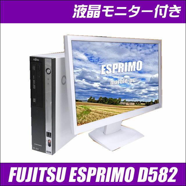 富士通 ESPRIMO D582/F 【中古】 22インチ液晶モニターセット メモリ4GB HDD250GB コアi3(3.30GHz) DVDスーパーマルチドライブ内蔵 WPS Officeインストール済み 液晶ディスプレイ付き 中古デスクトップパソコン Windows10(MAR) 中古パソコン