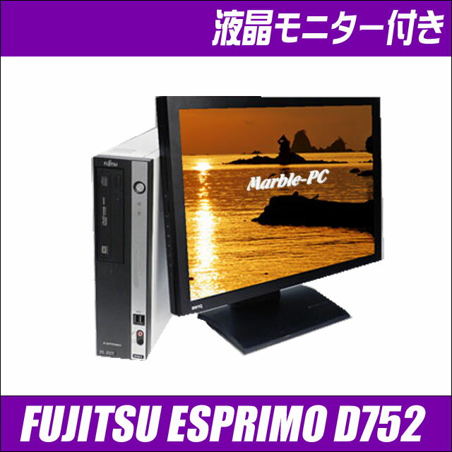 富士通 ESPRIMO D752 【中古】 23インチ液晶モニターセット メモリ16GB HDD500GB Windows10セットアップ済み 中古パソコン コアi5(3.20GHz) DVDスーパーマルチドライブ内蔵 WPS Officeインストール済み 液晶付き中古デスクトップパソコン[wT23w]