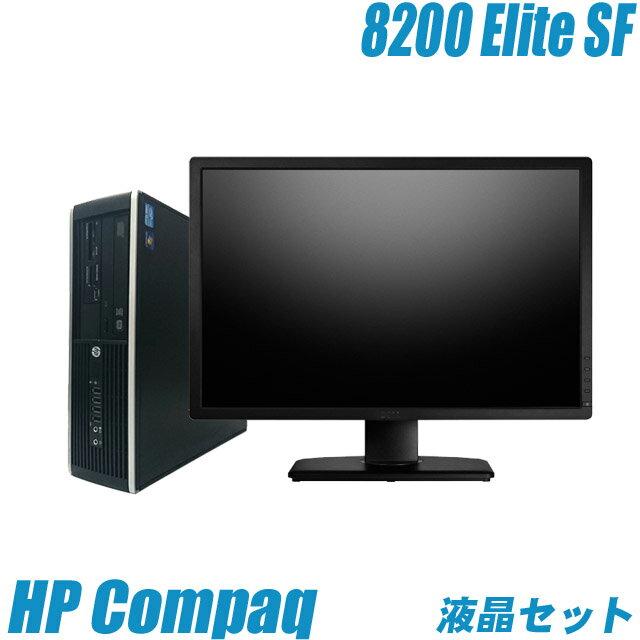 HP Compaq 8200 Elite SF 【中古】9インチ液晶セット Windows7-Pro 64bit搭載 中古デスクトップパソコン Corei5-2400プロセッサー3.1GHz メモリ8GB HDD320GB DVDスーパーマルチ WPS Officeインストール済み