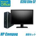 中古デスクトップPC Windows7Pro-64bit搭載!22インチ液晶付き HP Compaq 8200 Elite SF【中古】Corei5-2400プロセッ…