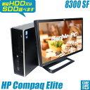 \当店目玉/ HP Compaq Elite 8300 SF 【中古】【推】 23型液晶付き Windows10(MAR) 中古パソコン 新品HDD1TB又は新品SSD320GB(どちらか選択) メモリ8GB コアi5(3.2GHz)搭載 DVDスーパーマルチ内蔵 WPS Office付き 中古デスクトップパソコン液晶モニターセット