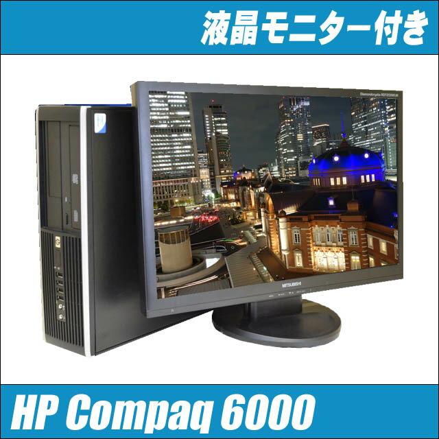 HP Compaq 6000 Pro【中古】19インチワイド液晶モニターセット 中古パソコン Windows7-Pro搭載PC CPUもメモリも無料アップグレード済み DVDマルチ搭載 WPS Office付き 中古デスクトップPC液晶セット