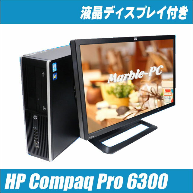 HP Compaq Pro 6300 SF 23インチ液晶モニター付き 【中古】【推】 HDD500GB+SSD128GB(ハイブリッド) メモリ8GB コアi5-3470(3.1GHz) Windows10-HOME(MAR) DVDスーパーマルチ内蔵 中古パソコン WPS Officeインストール済み 中古デスクトップパソコン液晶セット