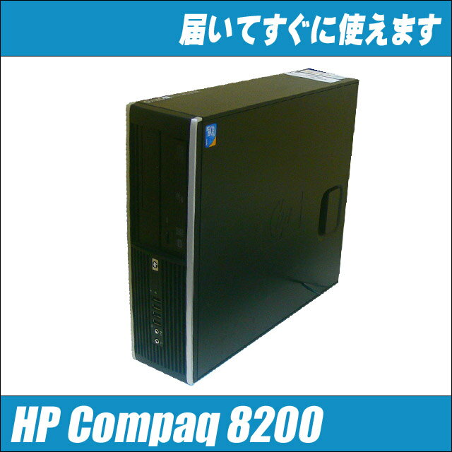 HP Compaq 8200 Elite SF【中古】 メモリ8GB HDD500GB Windows10 コアi7(3.4GHz) DVDスーパーマルチ内蔵 中古パソコン WPS Officeインストール済み 中古デスクトップパソコン