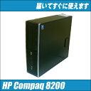 中古デスクトップPC Windows7Pro-64bit搭載!HP Compaq 8200 Elite SFF【中古】Corei5-24003.1GHz搭載 メモリ4GB HDD2…