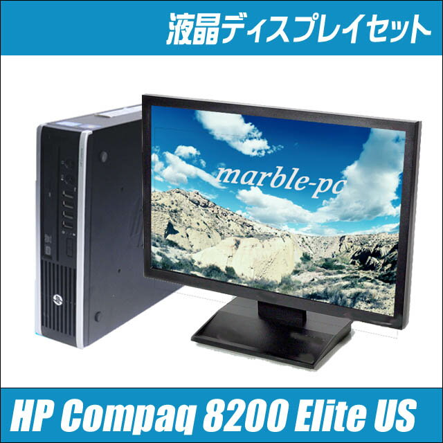 HP Compaq 8200 Elite US 【中古】 19インチワイド液晶ディスプレイセット ウルトラスリム 中古デスクトップパソコン Windows10 コアi3(3.3GHz) メモリ4GB 新品SSD120GB DVD-ROM内蔵 液晶付き 中古パソコン WPS Officeインストール済み