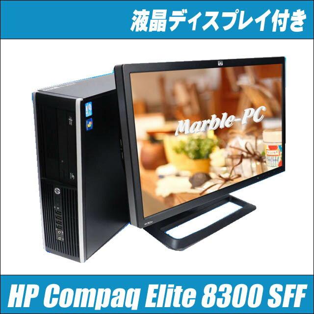 中古パソコン HP Compaq Elite 8300 SFF【中古】 液晶23インチ付き Windows10セットアップ済み 安心3ヶ月動作保証付き コアi5:3.4GHz メモリ8GB HDD500GB DVDスーパーマルチ内蔵 WPS Office付き 中古デスクトップPC 液晶モニターセット