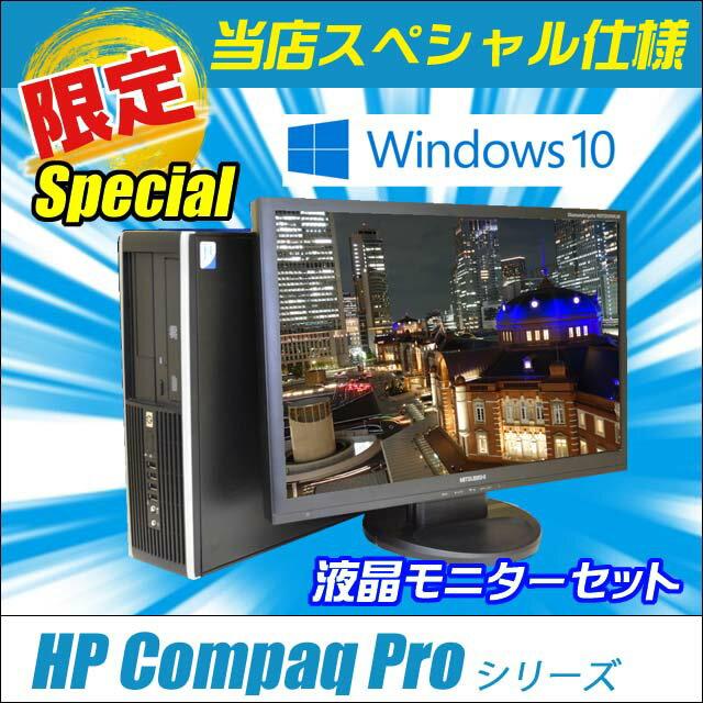 当店スペシャル仕様 HP Compaq Pro 6xxx シリーズ 【中古】 22インチ液晶 Windows10-Pro Core i3-2120 3.3GHz以上のCPUを搭載 メモリ4GB 新品SSD120GB DVDスーパーマルチ 中古パソコン WPS Officeインストール済み 中古デスクトップPC液晶セット