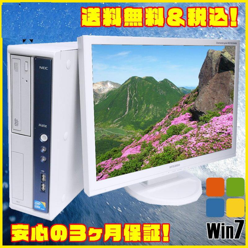 【中古デスクトップPC】Windows7Pro-64bit搭載! 22インチ液晶セット NEC Mate MK32M/B-F【中古】第3世代Core i5-3470プロセッサー 3.2GHzメモリ8GB HDD250GBDVDスーパーマルチ【MicroSoft Office 2007インストール済み】
