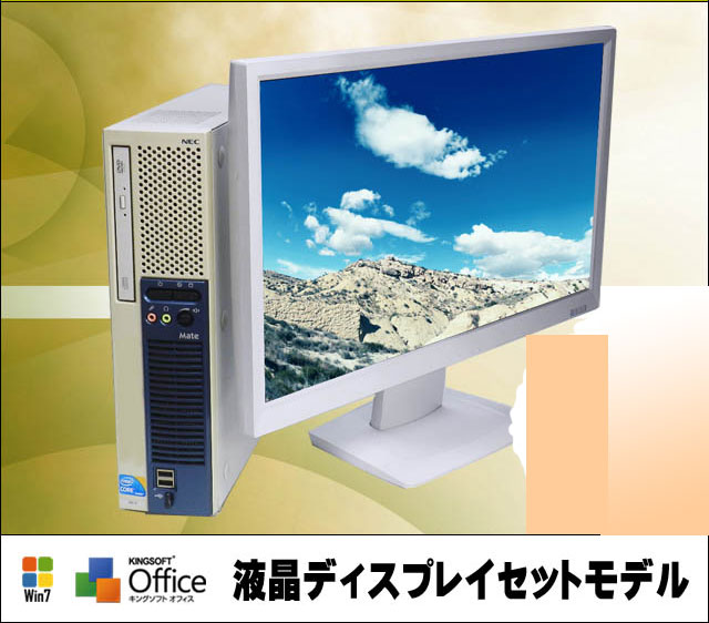 NEC Mate MK32ME-F 22インチ液晶セット【中古】【推】 第3世代Corei5-3470(3.2GHz) Windows7Pro-64bit搭載 中古デスクトップPC メモリ8GB HDD250GB DVDスーパーマルチ MicroSoft Office 2007インストール済み