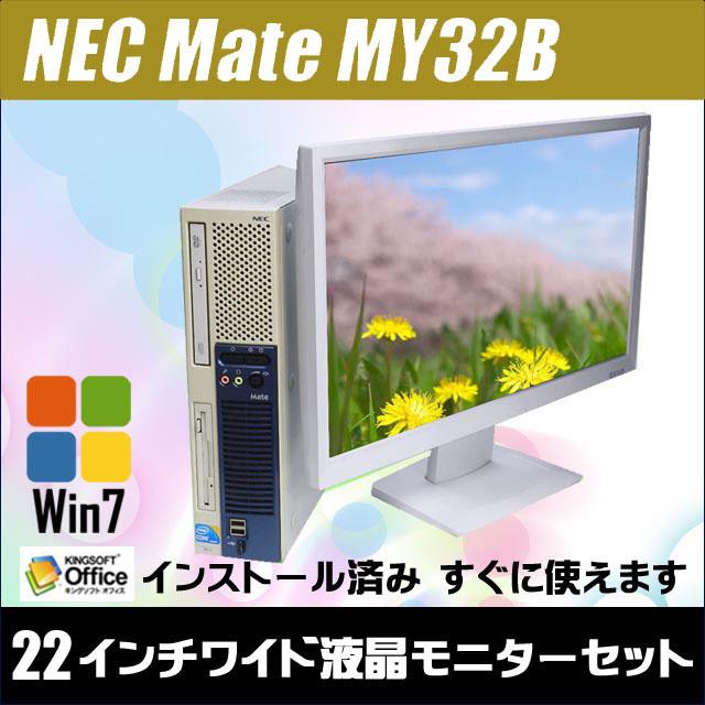 【中古パソコン】NEC Mate MY32B/E【中古】 Core i5搭載 22インチワイド液晶セット MEM:4GB&HDD500GB DVDスーパーマルチ Windows7-Proモデル KingSoft Officeインストール済み【中古パソコン】◎