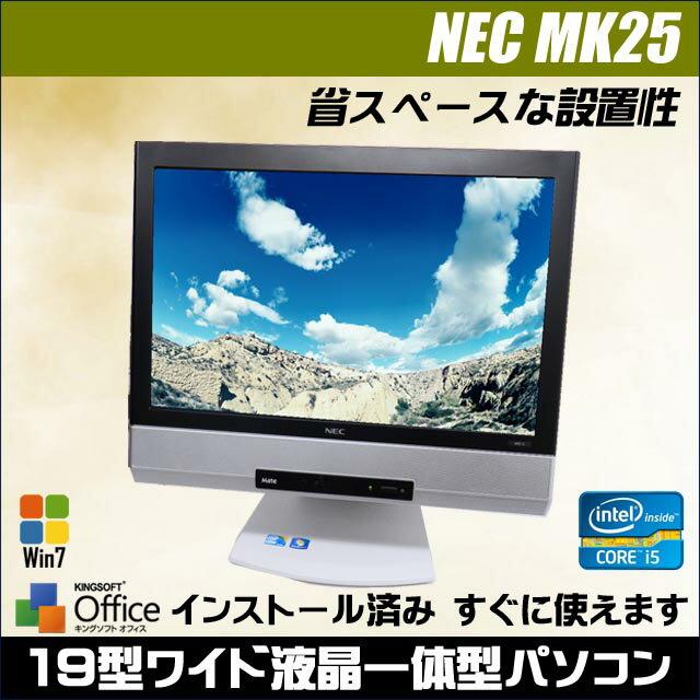 中古パソコン Windows7搭載!日本電気 NEC MK25T/GF-E 19インチワイド液晶一体型 Corei5 3210MWindows7-Proセットアップ済みWPS Officeインストール済み【中古パソコン】【中古】【Windows7 中古】