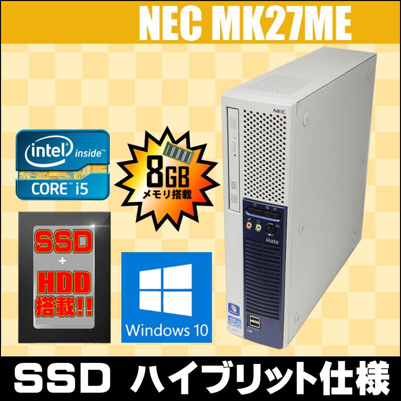 中古パソコン Windows10 ハイブリット! NEC タイプME MK27M/E-D【中古】 メモリー8GB SSD120GB(新品)+HDD250GB DVDスーパーマルチ Windows10-Home 64Bit セットアップ済み WPS Office付き 中古パソコン◎