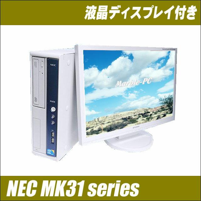 NEC Mate タイプMB MK31M/B-E 【中古】 22インチ液晶モニターセット HDD250GB メモリ4GB コアi5(3.10GHz) DVDスーパーマルチドライブ内蔵 WPS Officeインストール済み 液晶ディスプレイ付き 中古デスクトップパソコン Windows10 中古パソコン