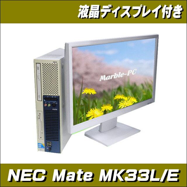 NEC Mate タイプME MK33L/E-F 【中古】 中古デスクトップパソコン 22インチ液晶モニターセット Windows10(MAR) メモリ8GB HDD250GB コアi3(3.30GHz) DVDスーパーマルチドライブ内蔵 WPS Officeインストール済み 液晶ディスプレイ付き 中古パソコン