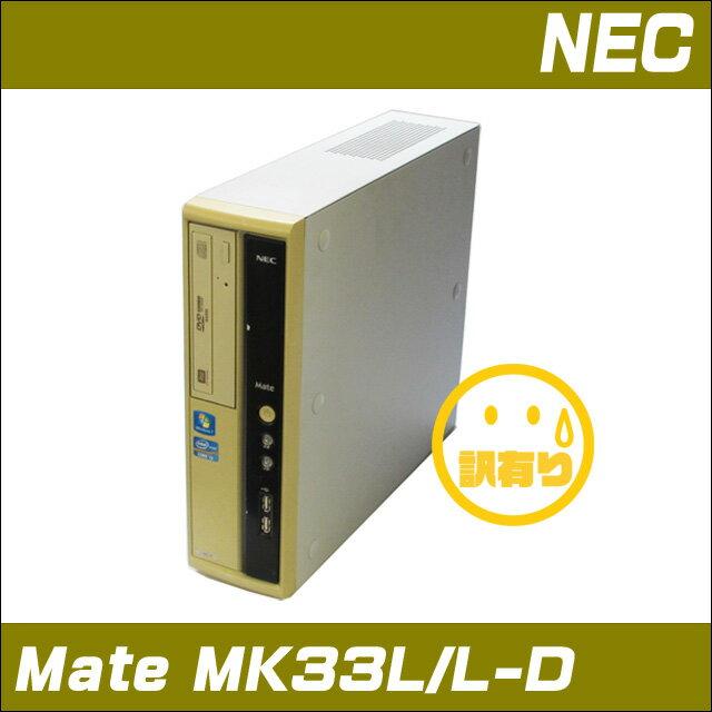 中古パソコン NEC Mate MK33L/L-D 【中古】 Windows10セットアップ済み コアi3:3.3GHz メモリ2GB HDD250GB DVDスーパーマルチドライブ内蔵 中古デスクトップパソコン【訳あり】【推】