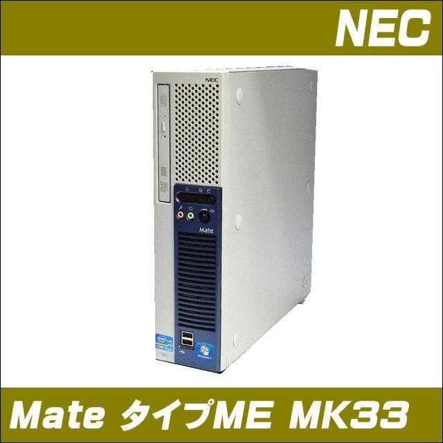 NEC Mate タイプME MK33L/E-F 【中古】 中古デスクトップパソコン Windows10(MAR) メモリ4GB HDD250GB コアi3(3.30GHz) DVDスーパーマルチドライブ内蔵 WPS Officeインストール済み 中古パソコン