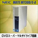 【中古パソコン】NEC MATE MY30D/E-A【中古】 Core i3 540 3.06GHz HDD:160GB DVDスーパーマルチ搭載 Windows7-Pro搭載【中古パソコン】【Win