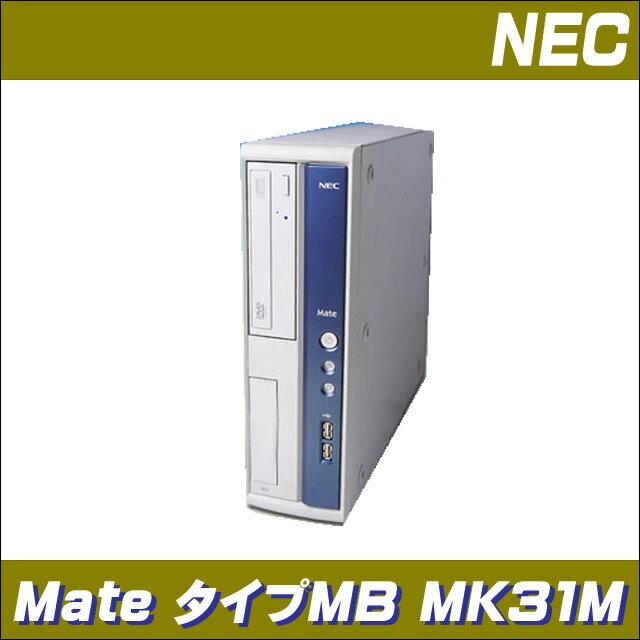 NEC Mate タイプMB MK31M/B-E 【中古】 Windows10(MAR) メモリ8GB HDD250GB コアi5(3.10GHz) DVDスーパーマルチドライブ内蔵 中古パソコン WPSオフィス付き 中古デスクトップパソコン