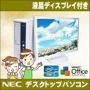 NEC 22インチワイド液晶付き 中古デスクトップパソコン【中古】 OS選択型モデル(Windows10又はWindows7) コアi3搭載 HDD2基搭載(2...