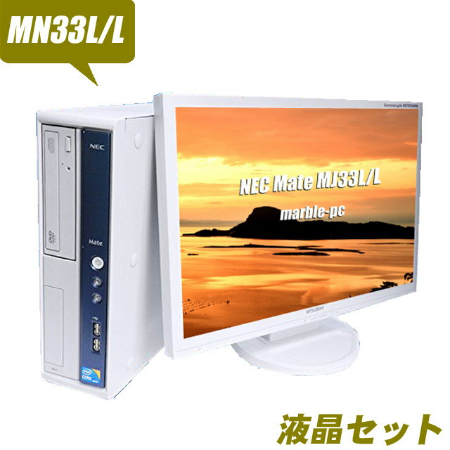 NEC MJ33L/L-D【中古】 22インチワイド液晶セットCore i3 2120 3.3GHz メモリー4GB HDD250GBDVDスーパーマルチ内蔵 Winsows7Pro-32bitWPS OFFICE付き 中古パソコン