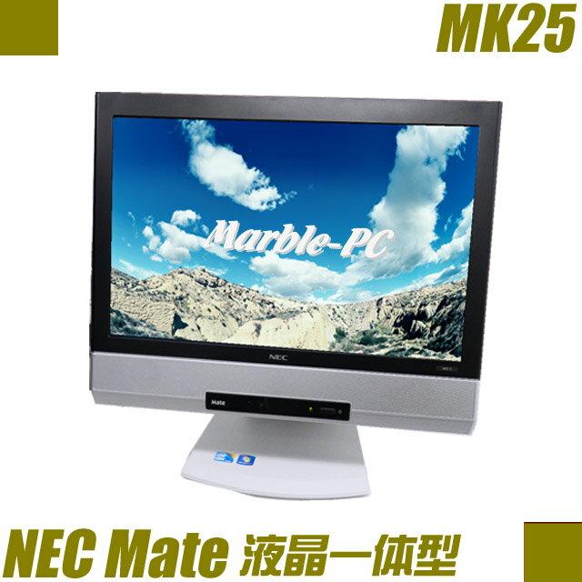 NEC Mate タイプMG MK25M/GF-D 【中古】 19インチ液晶一体型パソコン Windows10 コアi5(2.5GHz) メモリ8GB HDD250GB DVDスーパーマルチ 中古パソコン WPS Officeインストール済み 中古パソコン