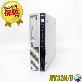 NEC Mate タイプMB MK32M/B 【中古】 メモリ8GB 新品SSD256GB Windows10 コアi5-4570搭載 中古デスクトップパソコン DVD-ROM WPS Office付き 中古パソコン