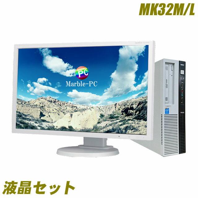 NEC Mate MK32M/LH 【中古】 23インチ液晶付き メモリ8GB 新品SSD360GBに換装済み 中古デスクトップパソコン液晶セット Windows10 コアi5(3.20GHz)搭載 DVDスーパーマルチ内蔵 WPS Officeインストール済み 中古パソコン