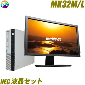 NEC Mate MK32M/LH 【中古】 23インチ液晶付き Windows10(MAR) メモリ8GB 新品SSD360GBに換装済み 中古デスクトップパソコン液晶セット コアi5(3.20GHz)搭載 DVDスーパーマルチ内蔵 WPS Officeインストール済み 中古パソコン