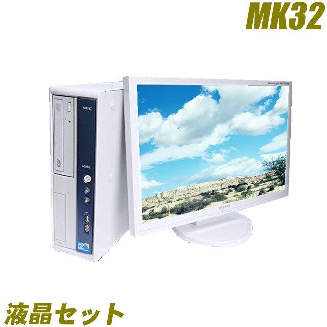 中古パソコン NEC Mate MK32LB-B【中古】 19インチワイド液晶セット Corei3 550 3.2GHz DVDスーパーマルチ搭載 Windows7Pro WPS Officeインストール済み 中古パソコン