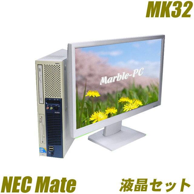 中古デスクトップPC Windows7Pro-64bit搭載 22インチ液晶セット NEC Mate MK32ME-F【中古】 第3世代Corei5 3470プロセッサー 3.2GHz メモリ8GB HDD250GB DVDスーパーマルチ WPS Officeインストール済み