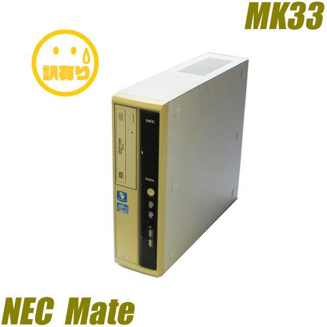 NEC Mate MK33L/L-D 【中古】【推】 Windows10(MAR) 中古パソコン コアi3-3.3GHz メモリ2GB HDD250GB DVDスーパーマルチドライブ内蔵 中古デスクトップパソコン【訳あり】